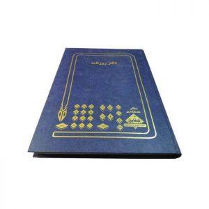 دفتر حسابداری روزنامه 160 برگ وزیری